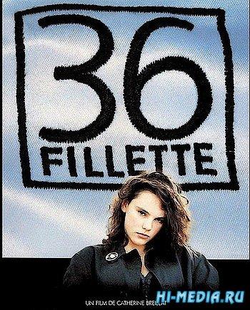 36-й для девочек / 36 fillette (1988) DVDRip