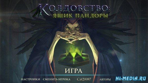Колдовство: Ящик Пандоры (2021) RUS