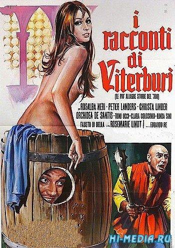 Витерберийские рассказы / I racconti di Viterbury (1973) DVDRip