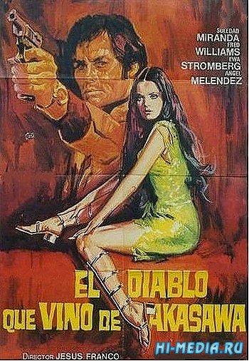Дьявол прибыл из Акасавы / Der Teufel kam aus Akasava (1971) DVDRip