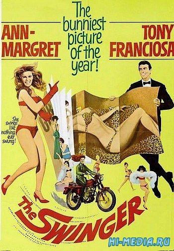 Свингер / The Swinger (1966) HDTVRip