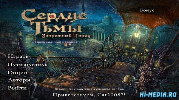Сердце тьмы: Запретный город Коллекционное издание (2012) RUS