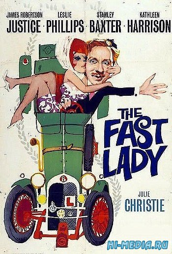 Быстрая леди / The Fast Lady (1962) DVDRip