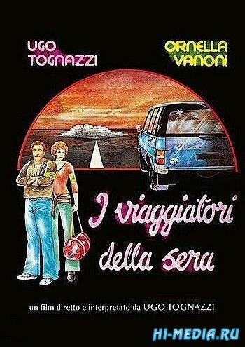 Вечерние путешественники / I viaggiatori della sera (1979) DVDRip