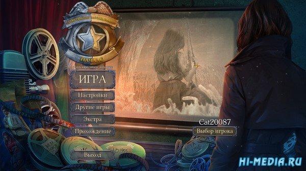 Удивительные расследования: Начало Коллекционное издание (2021) RUS