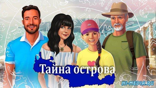 Тайна острова (2021) RUS