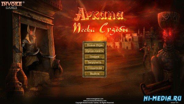 Аркана: Пески Судьбы (2020) RUS