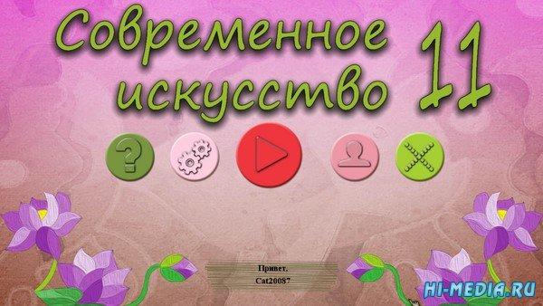 Современное искусство 11 (2021) RUS