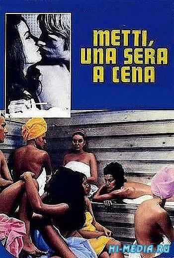 Приходи как-нибудь вечером поужинать / Metti, una sera a cena (1969) DVDRip