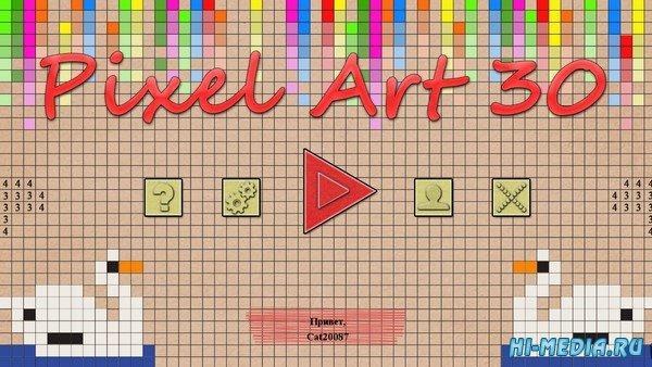 Pixel Art 30 (2021) RUS