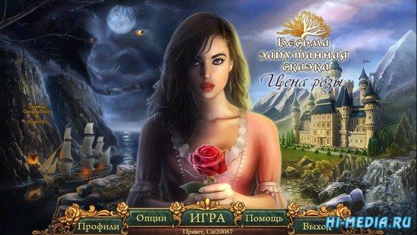 Весьма запутанная сказка: Цена розы (2021) RUS
