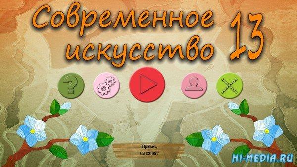 Современное искусство 13 (2021) RUS