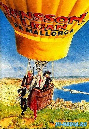 Банда Йонссона на Майорке / Jonssonligan pa Mallorca (1989) DVDRip