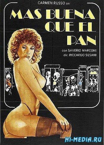 Добрейшее создание / Buona come il pane (1982) DVDRip