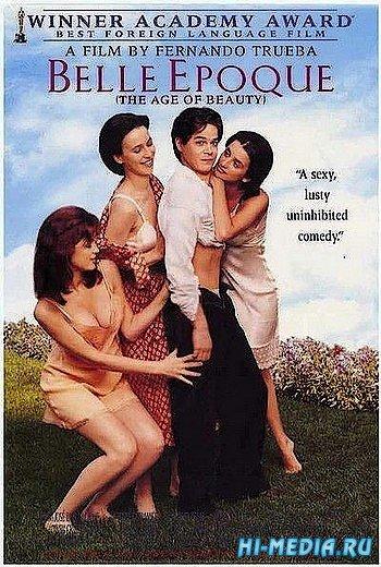 Изящная эпоха / Belle Epoque (1992) DVDRip