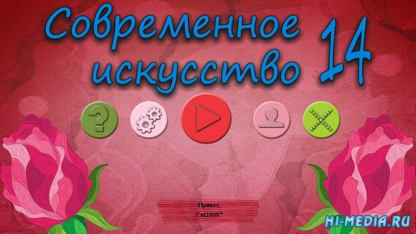 Современное искусство 14 (2021) RUS