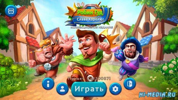 Робин Гуд 3: Слава королю Коллекционное издание (2021) RUS