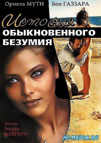 Истории обыкновенного безумия / Storie di ordinaria follia (1981) DVDRip