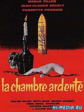 Жаркая комната / La chambre ardente (1962) DVDRip