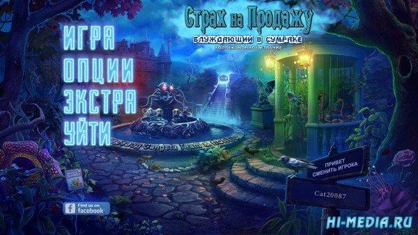 Страх на продажу 9: Блуждающий в сумраке Коллекционное издание (2021) RUS
