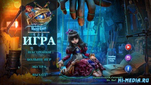 Загадочные истории 14: Мастер кукол Коллекционное издание (2021) RUS