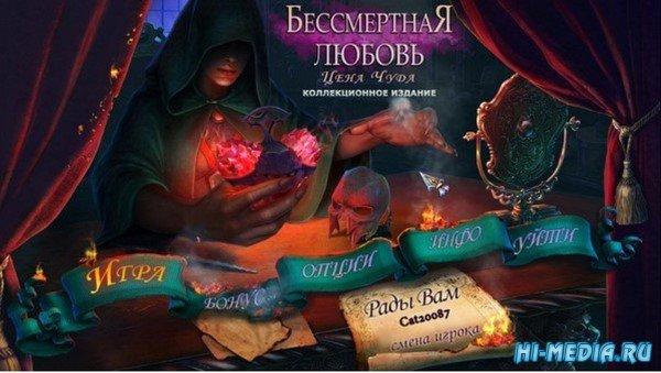 Бессмертная любовь 2: Цена Чуда Коллекционное издание (2016) RUS
