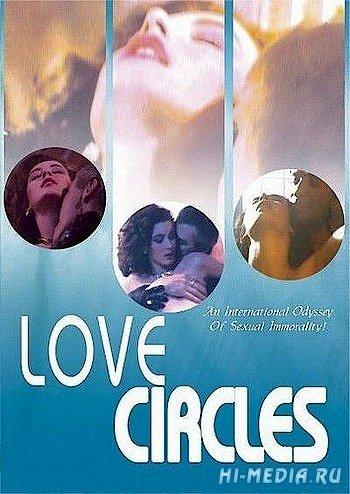 Любовный круг / La ronde de l'amour (1985) DVDRip