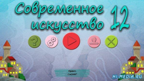 Современное искусство 12 (2021) RUS