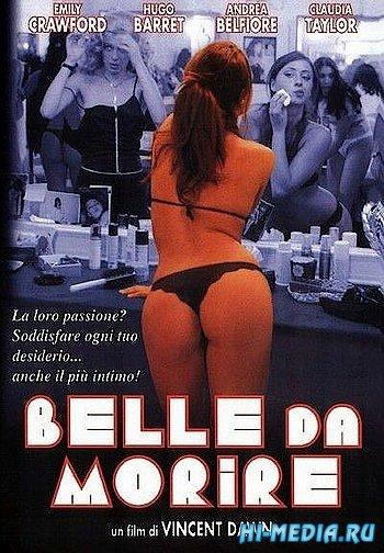 Красота смерти / Belle da morire (2002) DVDRip