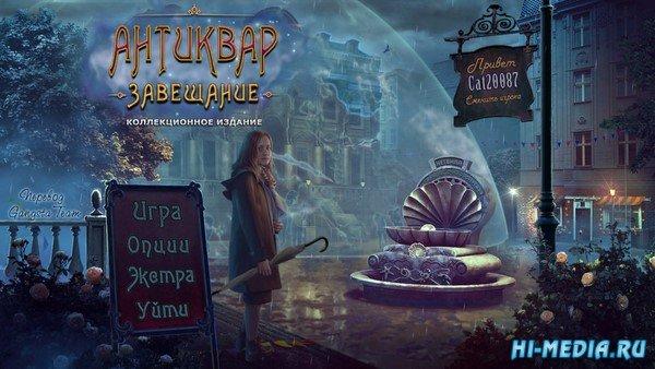 Антиквар 3: Завещание Коллекционное издание (2021) RUS