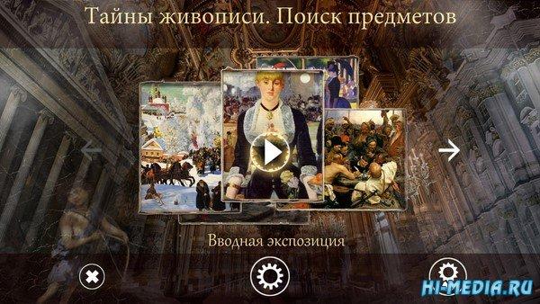 Тайны живописи: Поиск предметов (2021) RUS