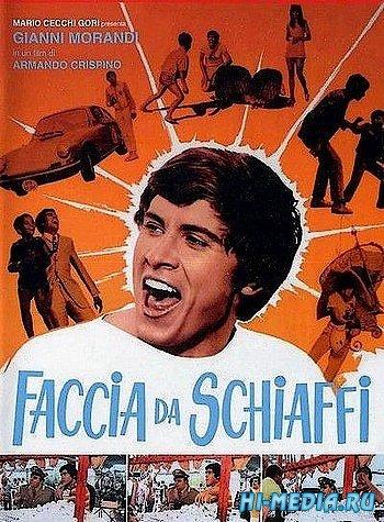 Пощёчина / Faccia da schiaffi (1969) DVDRip