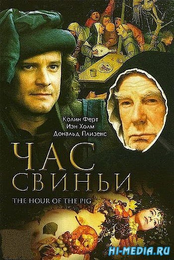 Час свиньи / The hour of the pig (1993) DVDRip