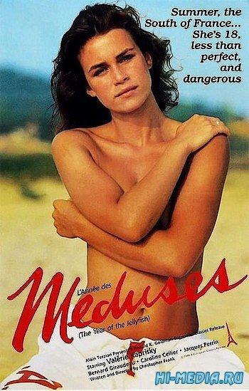 Год медуз / L'annee des meduses (1984) DVDRip