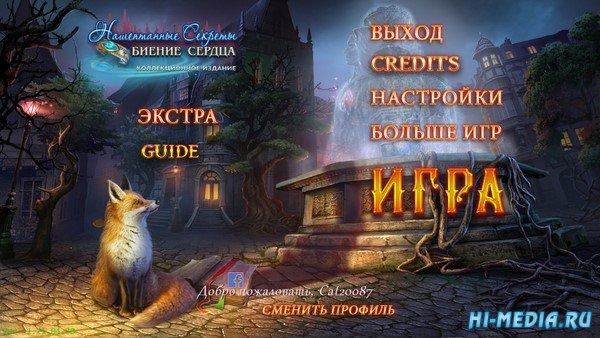 Нашептанные секреты 12: Биение сердца Коллекционное издание (2021) RUS