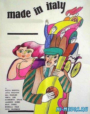 Сделано в Италии / Made in Italy (1965) DVDRip