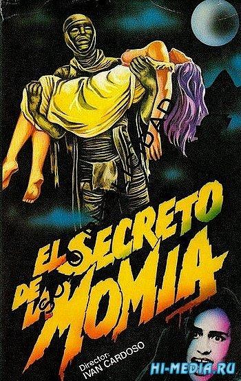 Секрет мумии / O segreto da mumia (1982) DVDRip