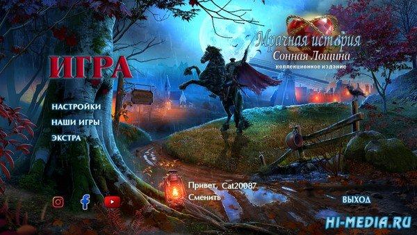 Мрачная история 14: Сонная Лощина Коллекционное издание (2021) RUS