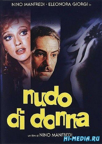 Обнаженная женщина / Nudo di donna (1981) DVDRip