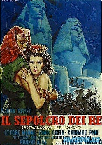 Гробница фараона / Il sepolcro dei re (1960) DVDRip