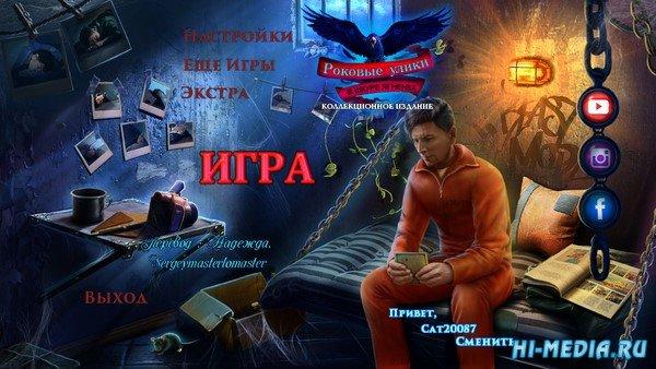 Роковые улики 4: В шкуре ягненка Коллекционное издание (2021) RUS