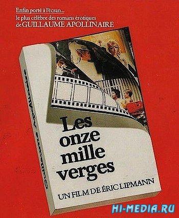Одиннадцать тысяч палок / Les onze mille verges (1975) DVDRip
