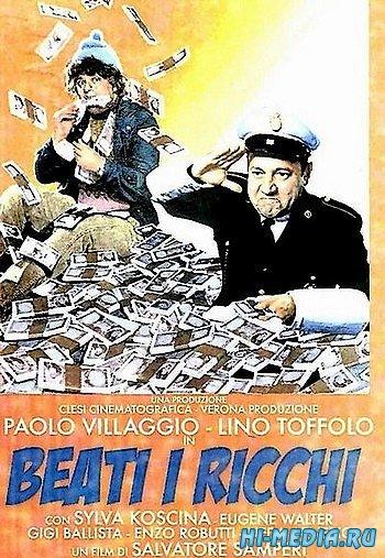 Везет богачам / Beati i ricchi (1972) DVDRip
