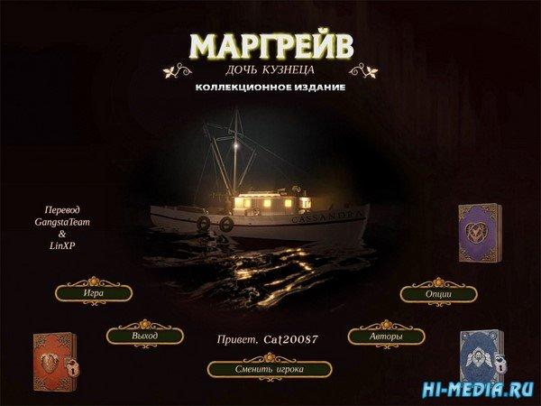 Маргрейв 4: Дочь кузнеца Коллекционное издание (2021) RUS
