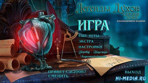Легенды Духов 5: Сердце Эона Коллекционное издание (2021) RUS