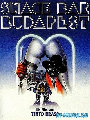 Закусочная «Будапешт» / Snack Bar Budapest (1988) DVDRip
