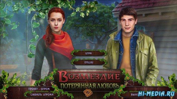 Возмездие: Потерянная любовь (2021) RUS