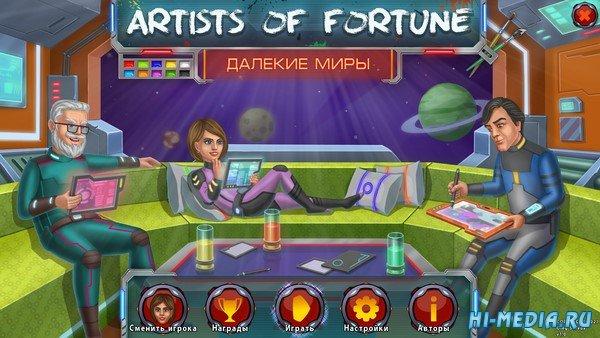 Artists of Fortune: Далекие миры (2021) RUS