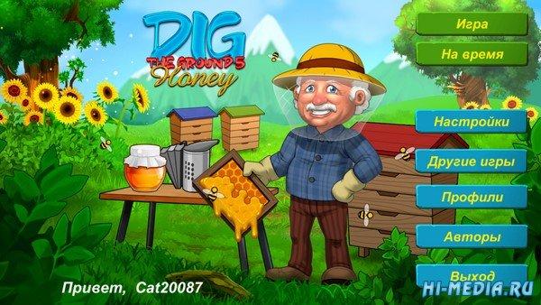 Dig The Ground 5: Honey (2021) RUS