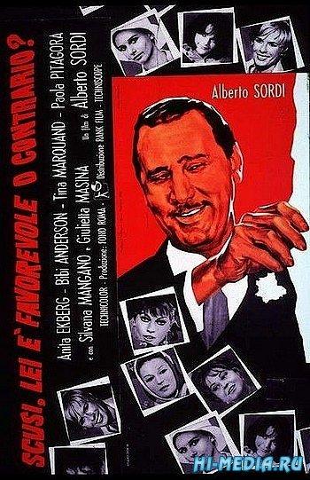 Простите, Вы за или против?/ Scusi, lei e favorevole o contrario? (1966) DVDRip